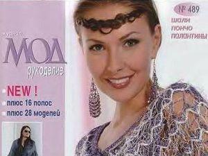 Журнал МОД. № 489. Шали. фото моделей. Ярмарка Мастеров - ручная работа, handmade.