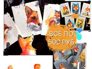 Акция: Все по 500 Руб!. Ярмарка Мастеров - ручная работа, handmade.