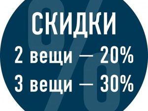 Акция!!! Только сегодня!!!Скидки!!! 2 вещи — 20%, 3 вещи — 30%. Ярмарка Мастеров - ручная работа, handmade.