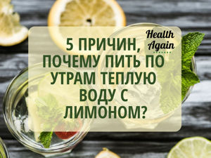 5 причин, почему пить по утрам теплую воду с лимоном?. Ярмарка Мастеров - ручная работа, handmade.