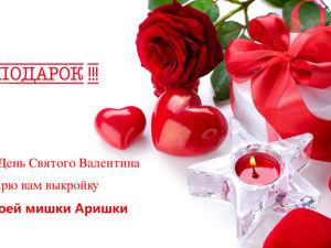 В День Святого Валентина дарю вам выкройку моей мишки Аришка 27 см.!!!. Ярмарка Мастеров - ручная работа, handmade.