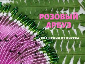 Комплект  «Розовый арбуз»  видеоролик. Ярмарка Мастеров - ручная работа, handmade.