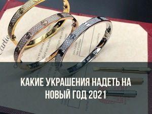 Какие украшения надеть на Новый Год 2021. Ярмарка Мастеров - ручная работа, handmade.