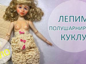 Лепим полушарнирную куклу. Алиса. Тело 7/7. Ярмарка Мастеров - ручная работа, handmade.
