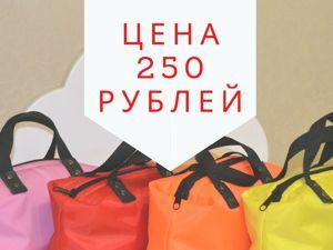 Акция  «вСё по 250 рублей». Ярмарка Мастеров - ручная работа, handmade.