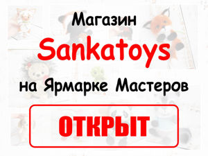 Sankatoys на Ярмарке Мастеров. Ярмарка Мастеров - ручная работа, handmade.