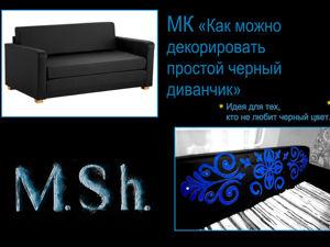 Как можно декорировать простой черный диванчик. Ярмарка Мастеров - ручная работа, handmade.