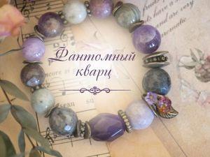 Фантомный кварц — проводник в духовный мир. Ярмарка Мастеров - ручная работа, handmade.