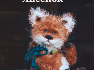 Новый онлайн курс  «Лисёнок». Ярмарка Мастеров - ручная работа, handmade.