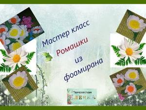 Создаем ромашки из фоамирана быстро и легко. Ярмарка Мастеров - ручная работа, handmade.