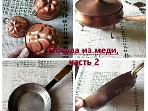 Посуда из меди: достоинства и недостатки. Часть 2. Ярмарка Мастеров - ручная работа, handmade.