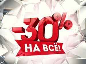 Распродажа! Скидка 30% на все работы!!! До 30 ноября!!!. Ярмарка Мастеров - ручная работа, handmade.