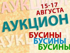 Завершено! Аукцион Бусины 15-17.08. Ярмарка Мастеров - ручная работа, handmade.