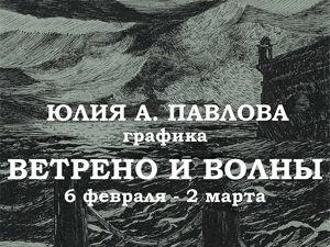 Моя персональная выставка, приглашаю! (Петербург). Ярмарка Мастеров - ручная работа, handmade.