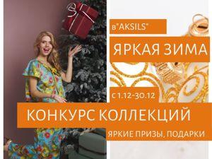 1 ЧАСТЬ. Конкурс Коллекций  «Яркая Зима»  от Aksils. Ярмарка Мастеров - ручная работа, handmade.