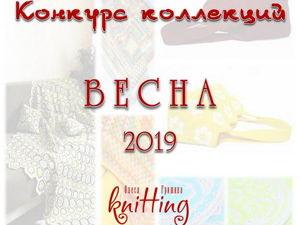 Конкурс коллекций — Весна 2019. Ярмарка Мастеров - ручная работа, handmade.