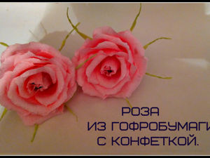 Видео мастер-класс: роза из гофрированной бумаги с конфеткой. Ярмарка Мастеров - ручная работа, handmade.