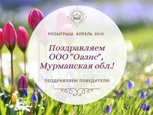 Поздравляем победителя розыгрыша апреля 2019!. Ярмарка Мастеров - ручная работа, handmade.