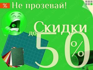 Не прозевай! Скидки до 50 процентов! На коврики для резки, бумагу, пластик, картон и др. Ярмарка Мастеров - ручная работа, handmade.