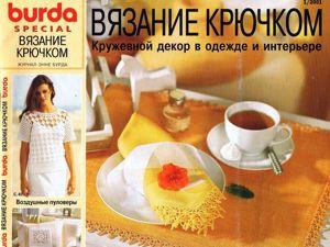 Burda SPECIAL  «Вязание крючком» , № 1/2001. Фото работ. Ярмарка Мастеров - ручная работа, handmade.