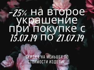 25% на второе украшение при покупке с 15.07.19 по 21.07.19. Ярмарка Мастеров - ручная работа, handmade.