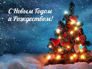 Поздравления с Новым Годом и Рождеством!. Ярмарка Мастеров - ручная работа, handmade.