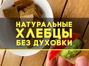 Натуральные хлебцы без дегидратора и духовки. Ярмарка Мастеров - ручная работа, handmade.