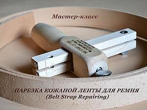 Как вырезать заготовку для ремня из цельного листа кожи. Ярмарка Мастеров - ручная работа, handmade.
