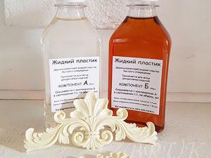 НОВИНКА! Жидкий пластик для молдов. Ярмарка Мастеров - ручная работа, handmade.