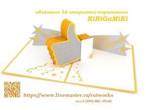 Беспроигрышный конкурс коллекций от объёмных открыток KiRiGaMiKi — выиграйте себе и своим близким подарки на Новый год!. Ярмарка Мастеров - ручная работа, handmade.