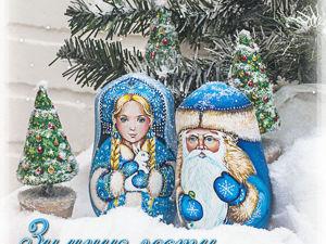 Делаем из папье-маше Деда Мороза, Снегурочку и елку. Ярмарка Мастеров - ручная работа, handmade.