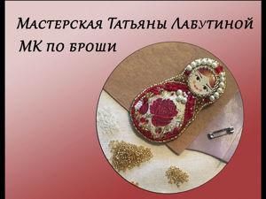 Мастерим брошь «Русская красавица». Ярмарка Мастеров - ручная работа, handmade.