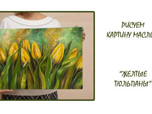 Painting Yellow Tulips with Oil. Livemaster - hecho a mano - handmade.