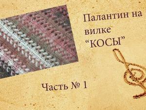 вязание на вилке бесплатные мастер классы на ярмарке мастеров