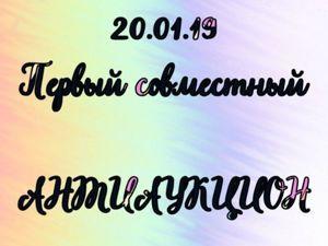 Антиаукцион 20.01.19 с 6 по МСК. Ярмарка Мастеров - ручная работа, handmade.