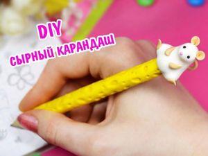 Видео мастер-класс: «Сырный» карандаш своими руками. Ярмарка Мастеров - ручная работа, handmade.