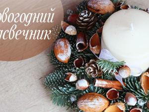 Как сделать новогодний подсвечник своими руками. Украшаем восковую свечу. Ярмарка Мастеров - ручная работа, handmade.