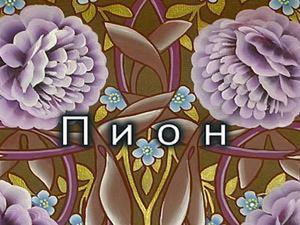 Создаем пион: роспись в технике двойного мазка. Ярмарка Мастеров - ручная работа, handmade.