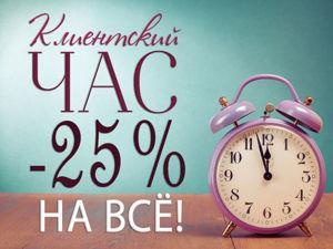 Акция — только завтра, с 13 до 16 часов мы даем Скидку 25% на Всё!. Ярмарка Мастеров - ручная работа, handmade.