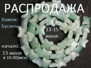 Анонс марафона  «Природные камни»  с 13 по 15 июня. Ярмарка Мастеров - ручная работа, handmade.