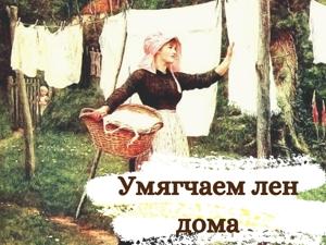 8 Способов Сделать Льняную Ткань Мягче. Ярмарка Мастеров - ручная работа, handmade.