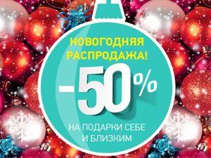 Грандиозная Новогодняя распродажа заготовок , скидка до 50%. Ярмарка Мастеров - ручная работа, handmade.