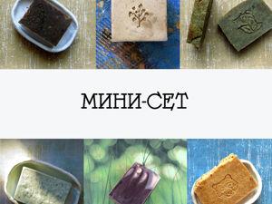 Мини-акция с мини-сетом. Ярмарка Мастеров - ручная работа, handmade.
