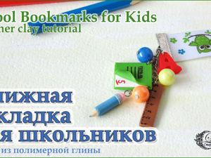 Видео мастер-класс: книжная закладка для школьников. Ярмарка Мастеров - ручная работа, handmade.