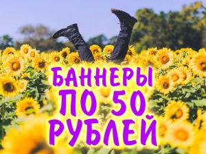 Баннер с  «примеркой»  за 50 рублей!. Ярмарка Мастеров - ручная работа, handmade.