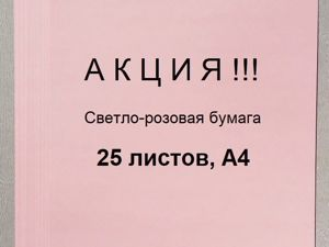 Акция на Светло-розовую бумагу, А4. Ярмарка Мастеров - ручная работа, handmade.