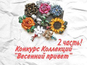 2часть. Конкурс коллекций  «Весенний привет» . Ярмарка Мастеров - ручная работа, handmade.