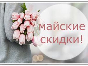 Майские скидки!!!. Ярмарка Мастеров - ручная работа, handmade.