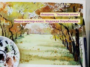 Видео мастер-класс. Рисуем осень. Акварель «Золотая аллея». Ярмарка Мастеров - ручная работа, handmade.