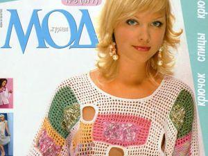 Журнал Мод № 477. Вязание. Фото моделей. Ярмарка Мастеров - ручная работа, handmade.
